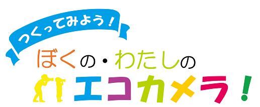 【夏休み】WSロゴ
