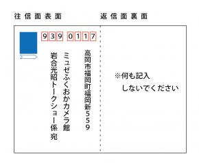 応募はがき-01